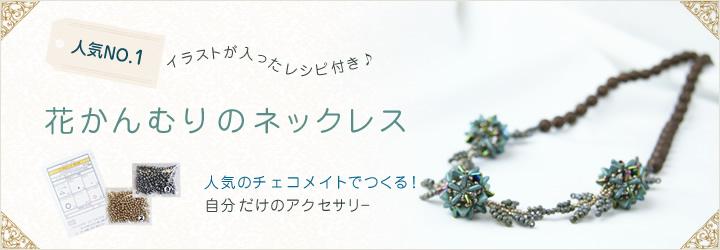 花かんむりのネックレス